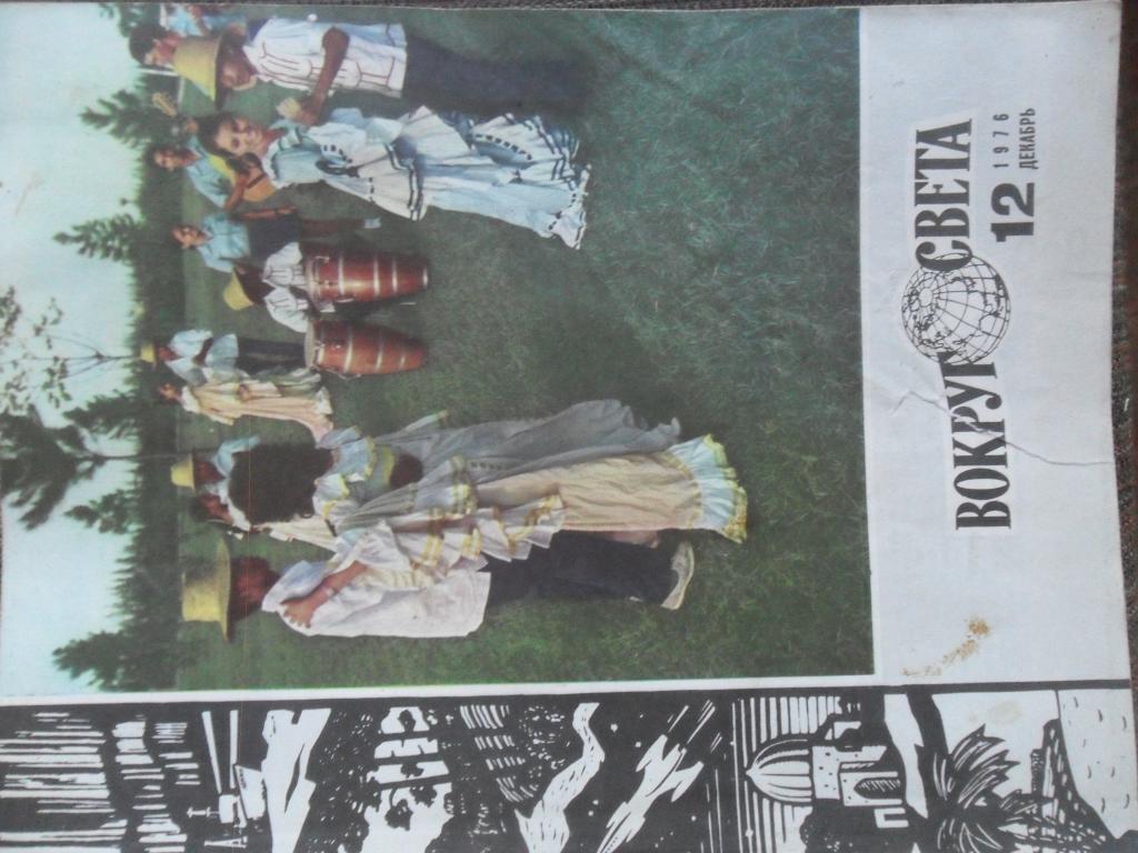 журнал ВОКРУГ СВЕТА №12 за 1976г.