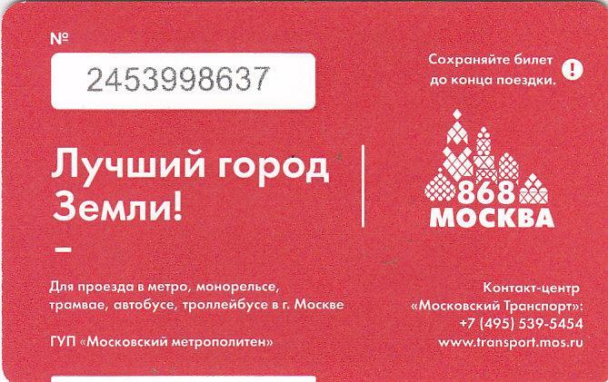 билет в метро на 5 поездок цена план
