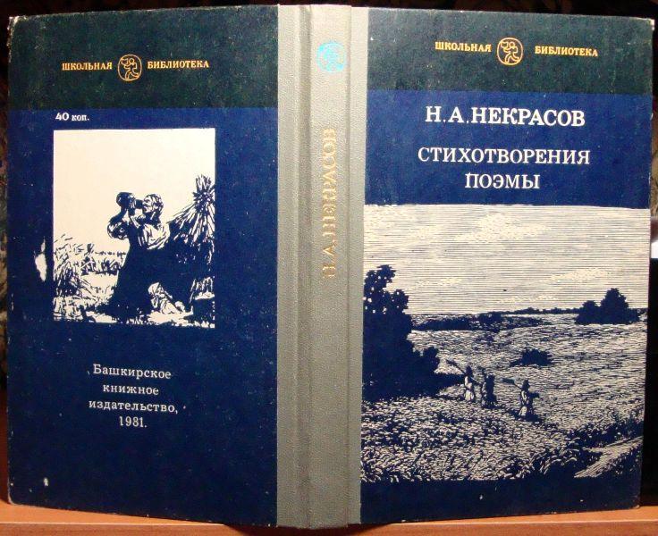 Некрасов Стихотворения поэмы 1981 011/361
