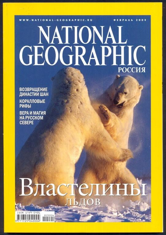 National Geographic Россия 2004 №2 011/559