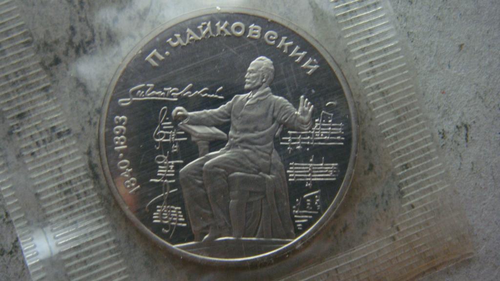 1 рубль Чайковский Пруф в запайке