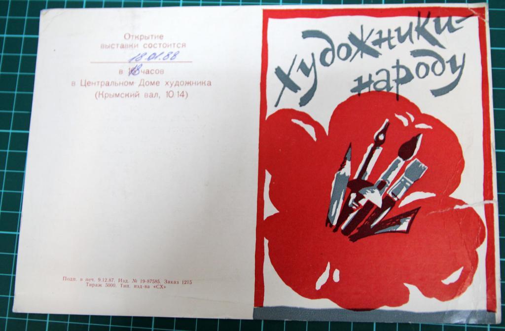 Приглашение на выставки открытки, открытки анимашки