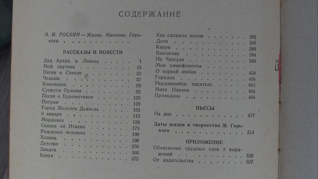 избранные произведения М.Горький, 1938 год, имеется довоенная дарственная надпись за хорошую учебу