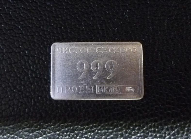 Купить чистое серебро 999 пробы знак окончание горного института