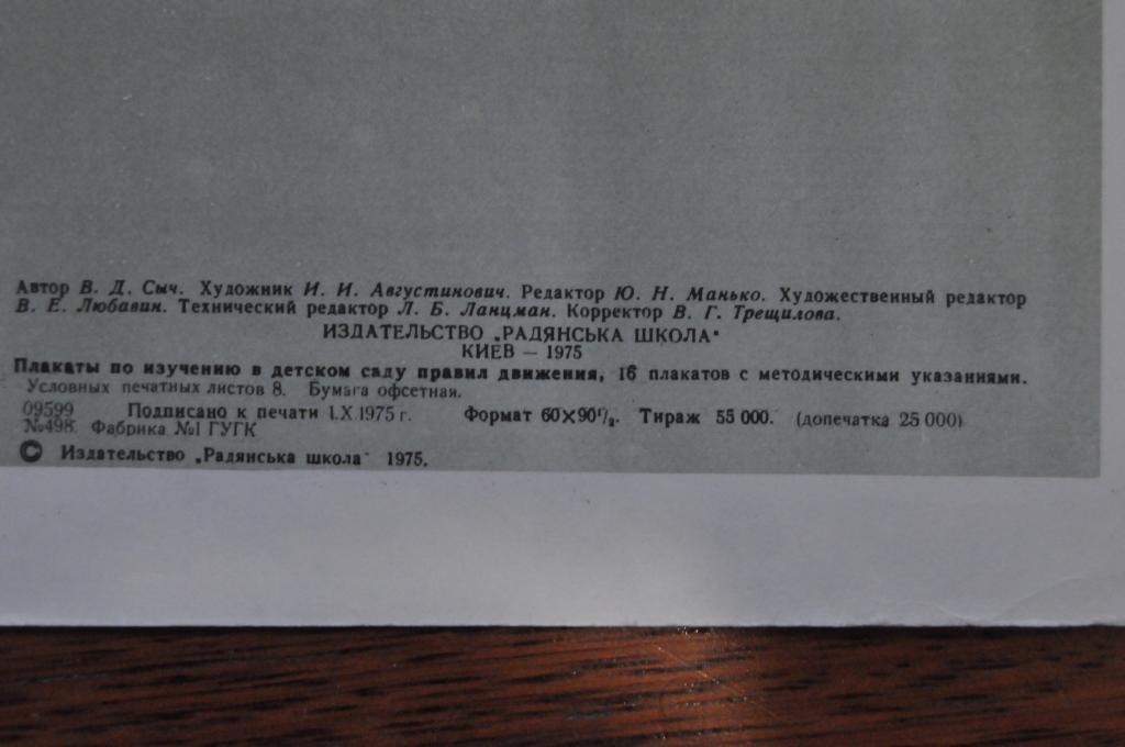 ПЛАКАТ 44*59СМ. ПЕРЕХОД УЛИЦ 1975Г.