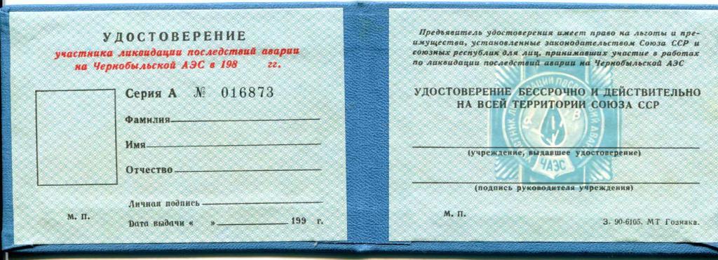 пожалуйста,как зайти удостоверение чернобыльца кому положено курьерская доставка, примерка