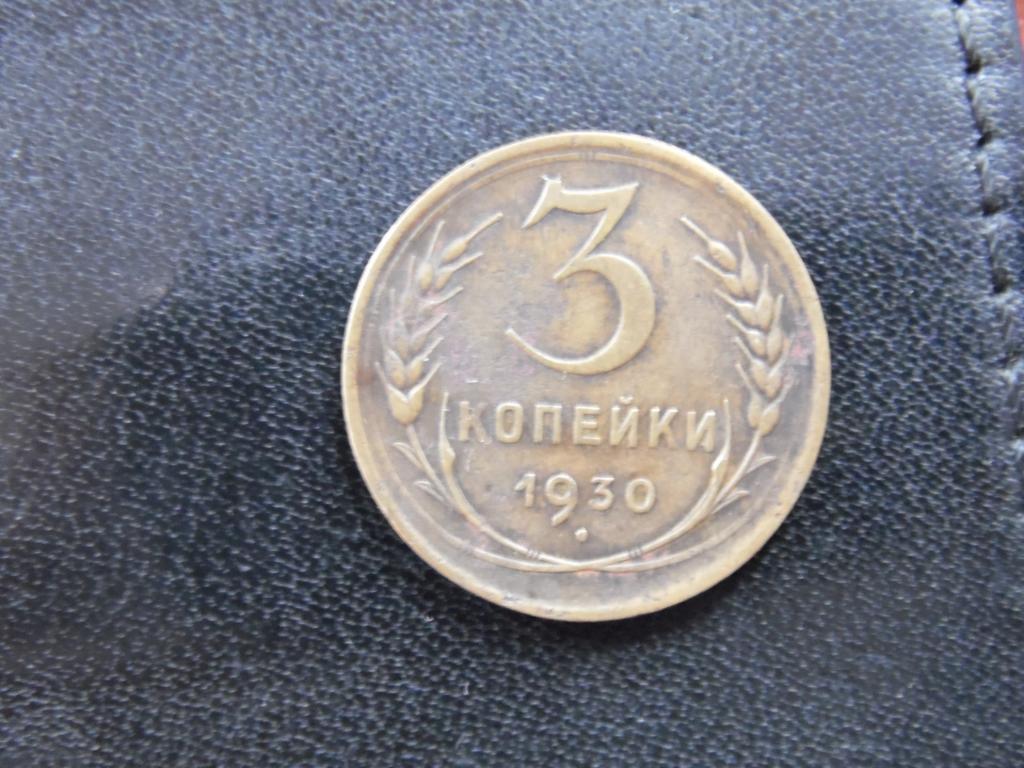 3 копейки 1930 г. СССР вытянутые перепутка редкая!