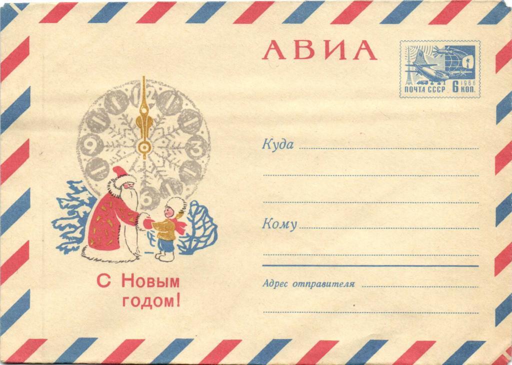 Авиа открытки как писать