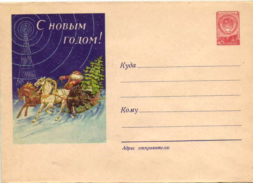 Почтовые открытки на новый год