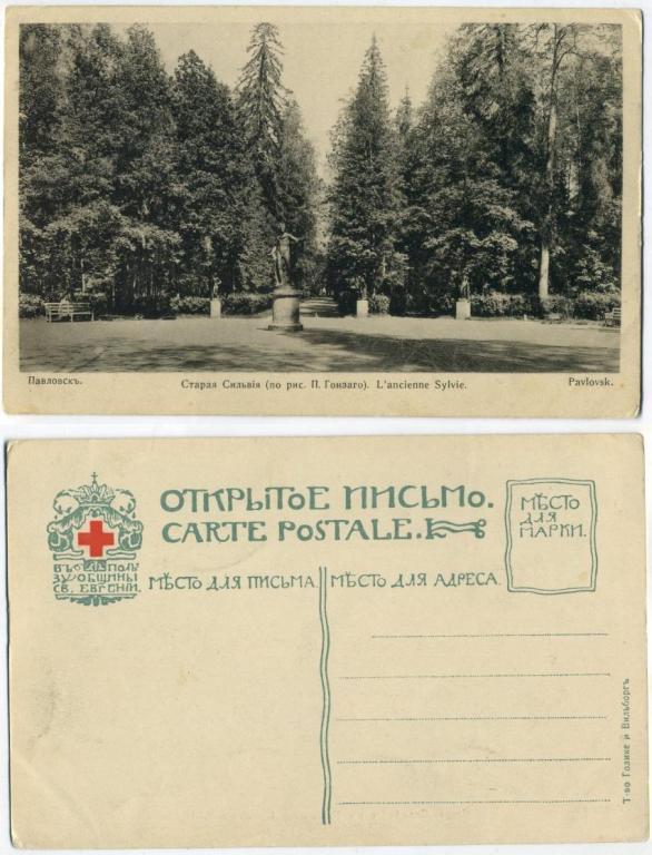 Видовые открытки издание общины свевгении спб община свевгении открытки 72
