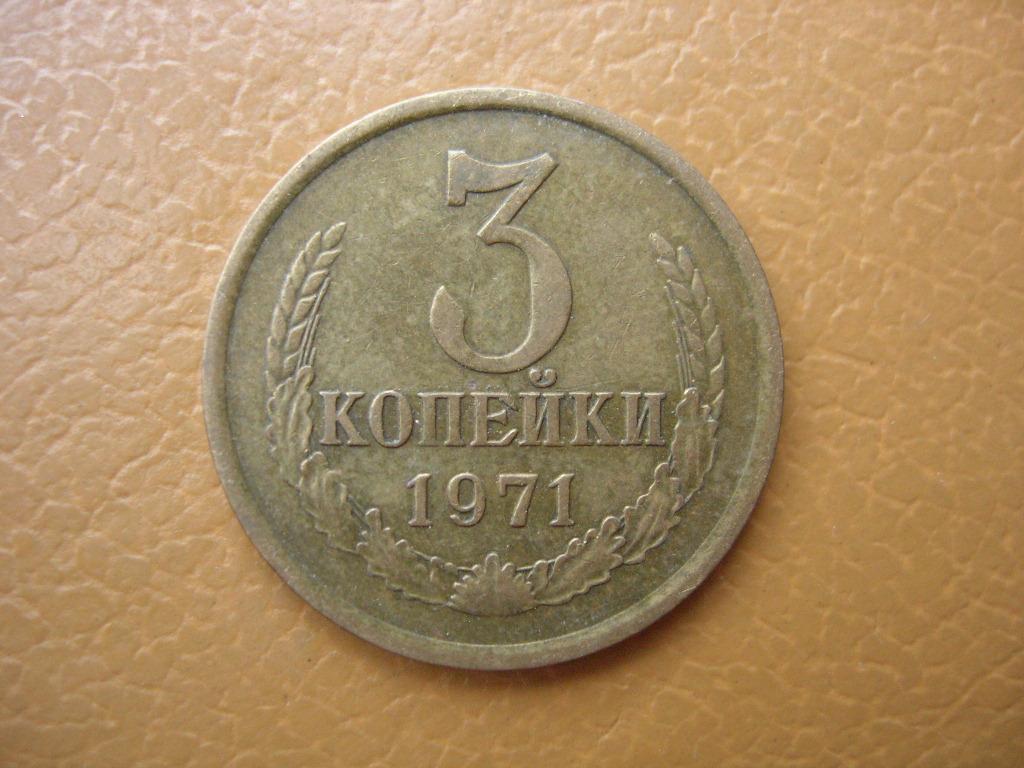 3 КОПЕЙКИ 1971 г.