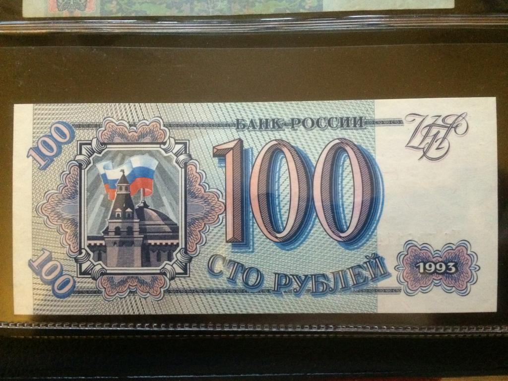 100 рублей 1993 год. UNC! Из пачки.