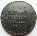 3 копейки 1840 ем RR ВЕНЗЕЛЬ УКРАШЕН ЕМ-МАЛЫЕ 3 КОПЕЙКИ СЕРЕБРОМЪ 1840 ем БИТКИН R2 Оригинал