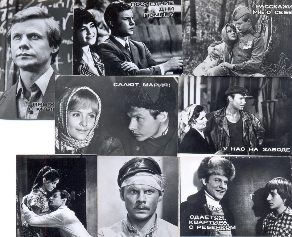 Открытки с советскими артистами 108
