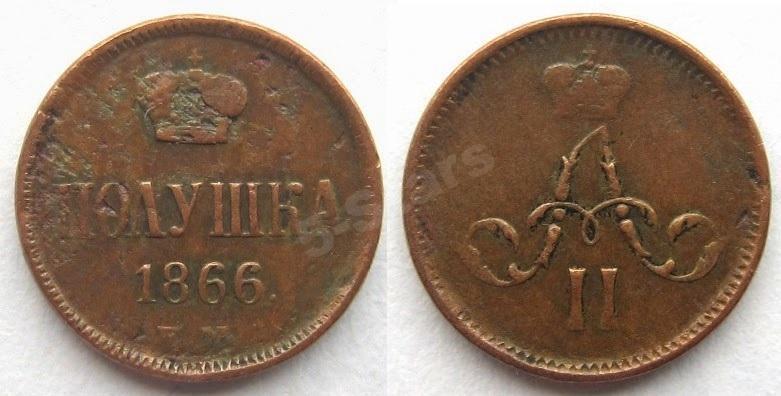 -AS-  Полушка 1866 ЕМ (R1) (кабинетная)