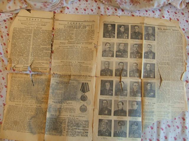 Сколько стоит газета правда 10 мая 1945 монеты куплю сургут