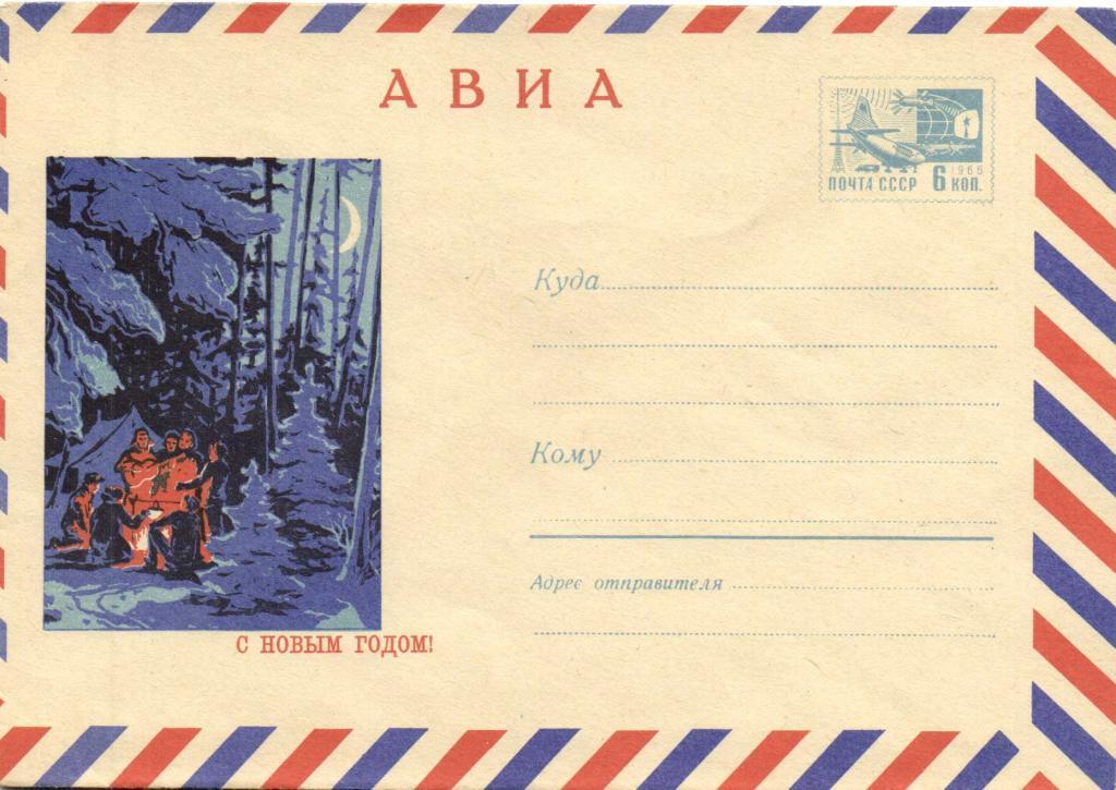 Открытки с почтовой маркой