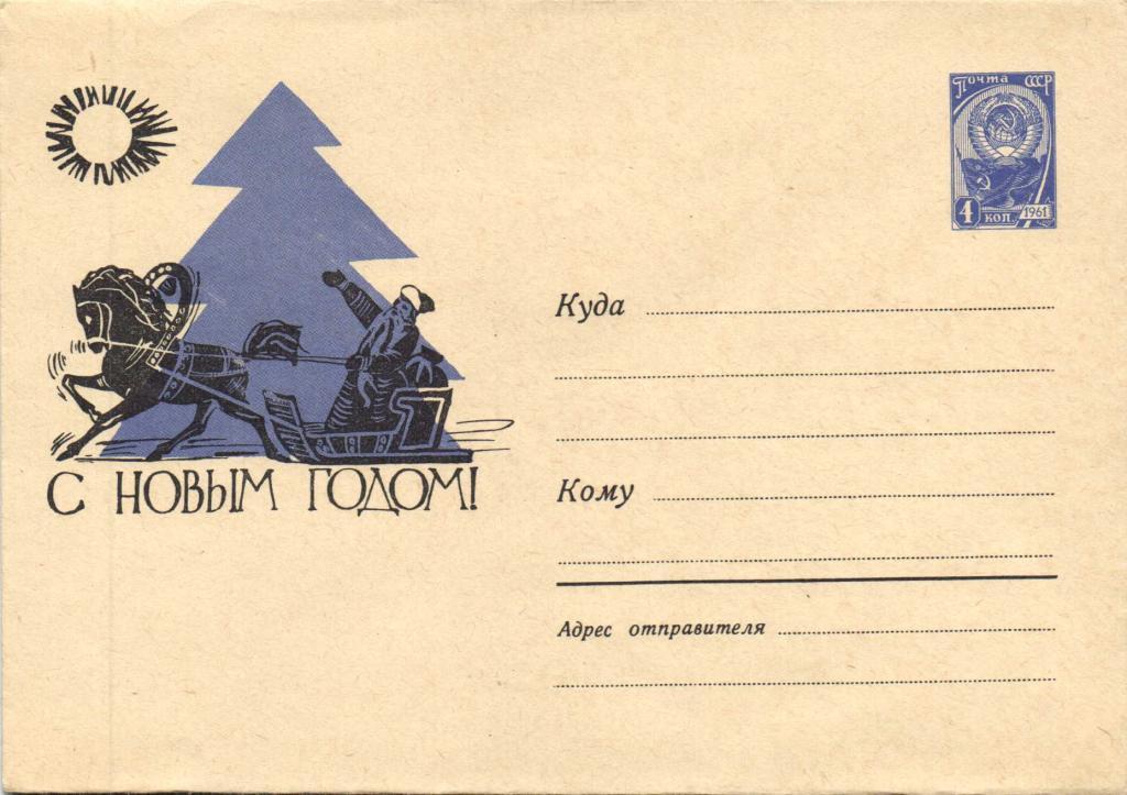 Картинки, обратная сторона открытки почтовой к новому году