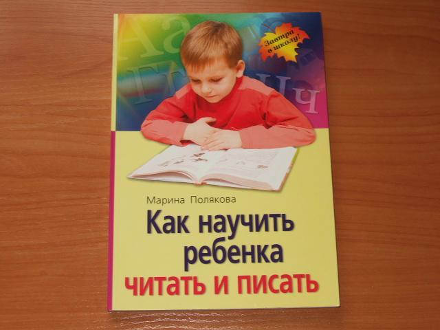 Как научить ребёнка 3 лет читать в домашних условиях 587