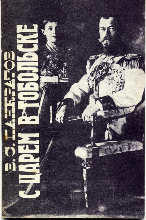 С царем в тобольске в с панкратов - сцбист - железнодорожный
