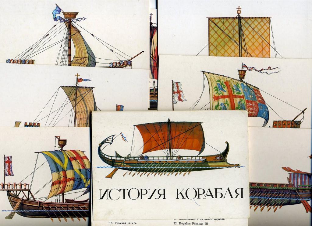 Старинные парусники открытки 74