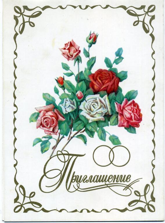 Хорошего, советские открытки приглашение