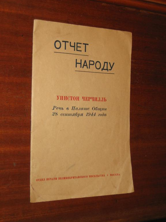 У. Черчилль Отчёт народу Речь 28 сентября 1944 г