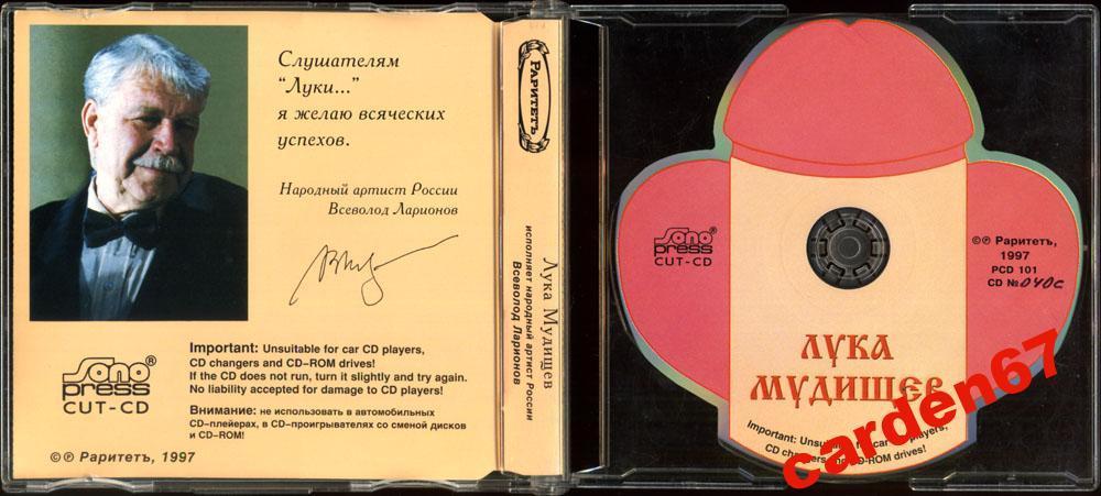 ВСЕВОЛОД ЛАРИОНОВ =ЛУКА МУДИЩЕВ= 1997 GERMANY CD