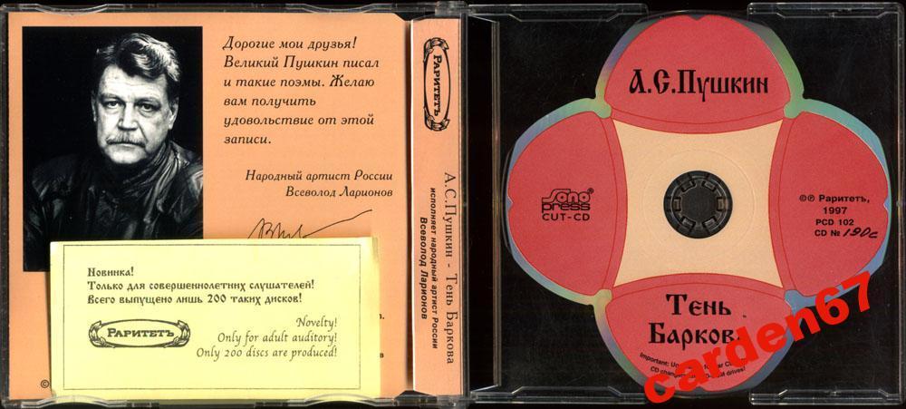 ВСЕВОЛОД ЛАРИОНОВ =ТЕНЬ БАРКОВА= 1997 GERMANY CD
