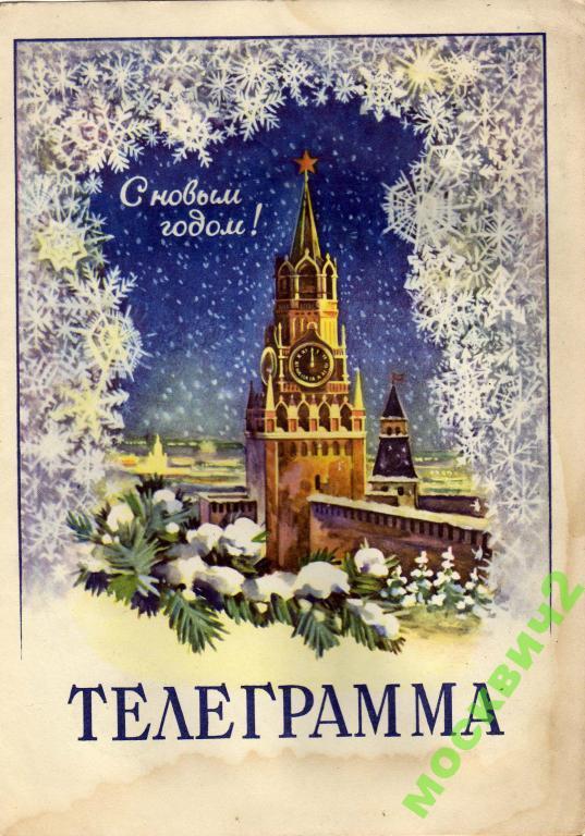 Новогодняя телеграмма открытка