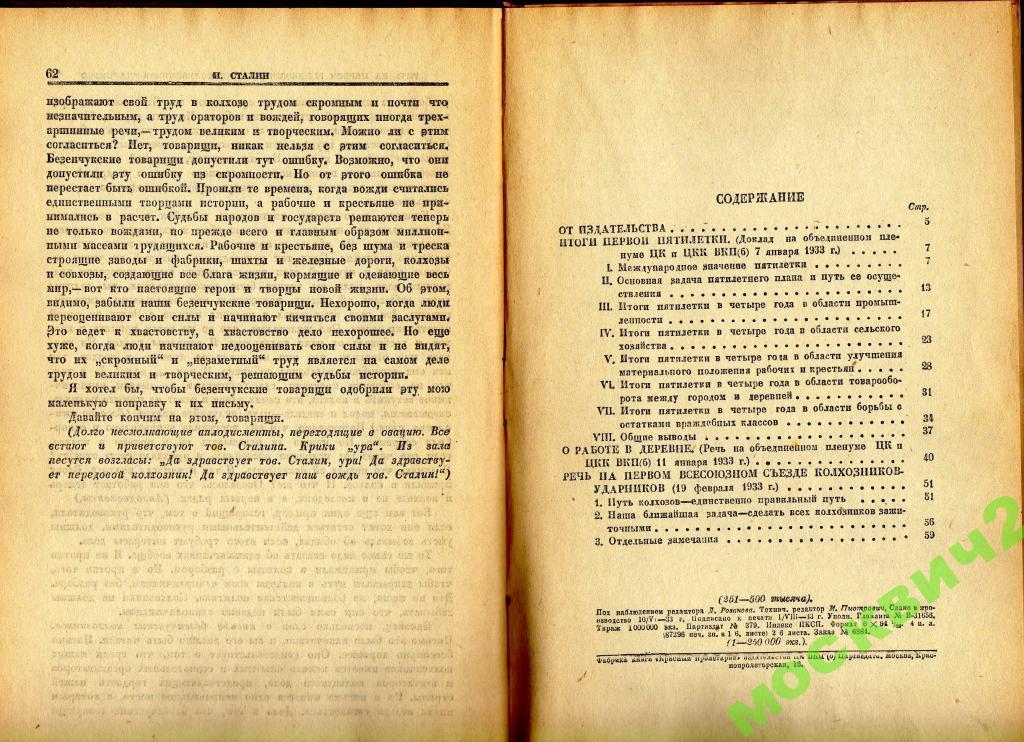 ВОПРОСЫ ЛЕНИНИЗМА СТАЛИН 1933 СКАЧАТЬ БЕСПЛАТНО
