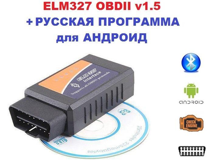 программы для диагностики авто elm327 obd2 на русском для iphone
