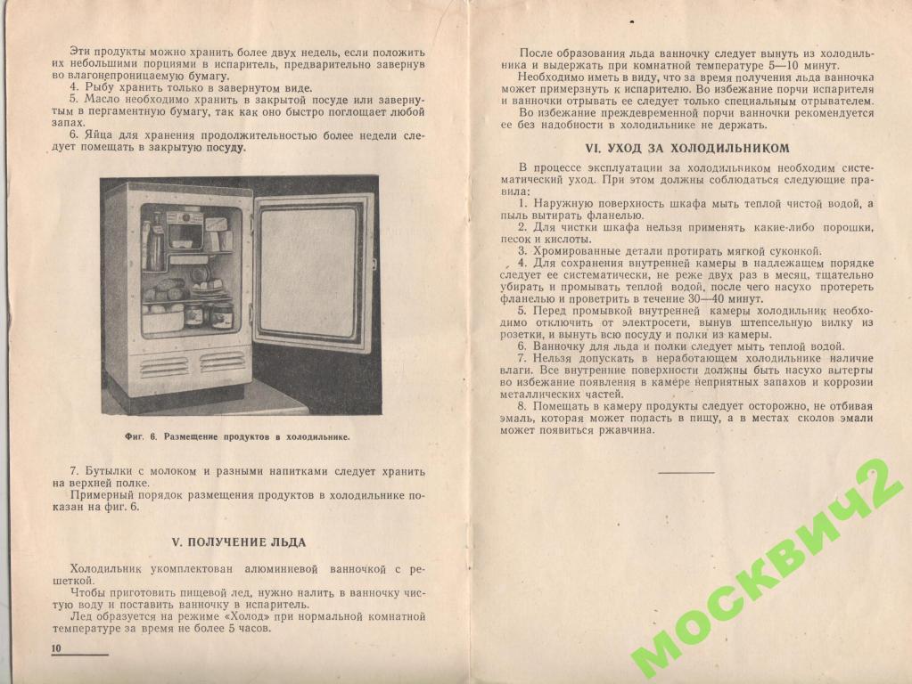 холодильник саратов-2 инструкция