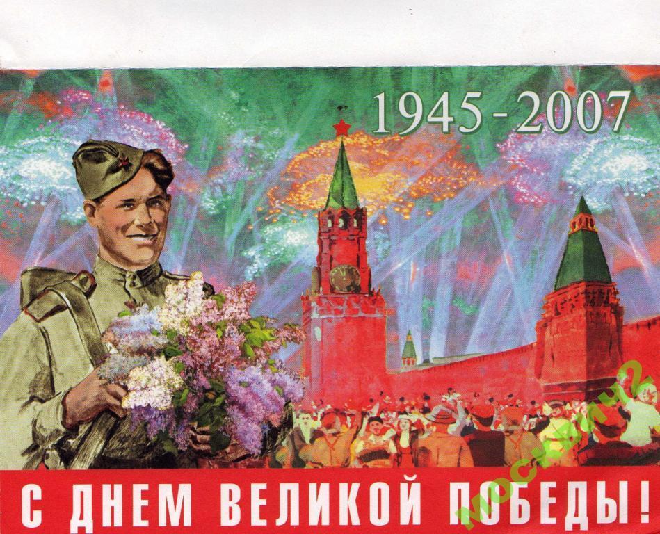 Открытки советских времен на 9 мая