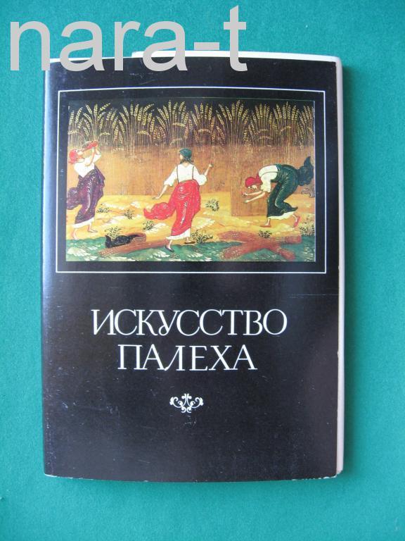 Набор открыток искусство палеха