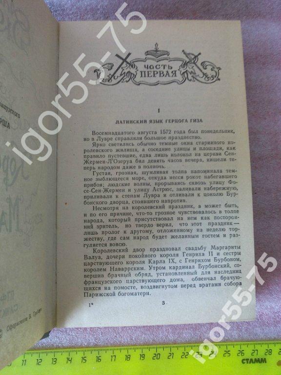 Александр Дюма. ДВЕ ДИАНЫ. КОРОЛЕВА МАРГО. 2 книги