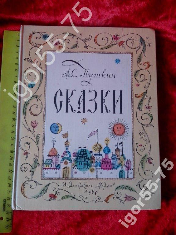 А.С.Пушкин.  СКАЗКИ 1980 год.