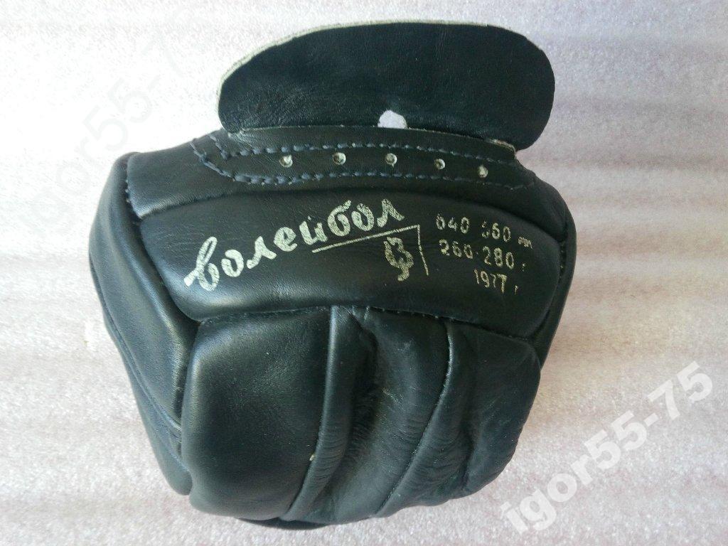 Мяч Волейбольный Кожаный 1977 год СССР.
