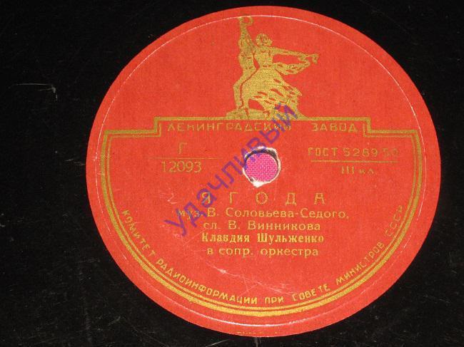 Винил. пластинка 1950 - е г..( 2 )