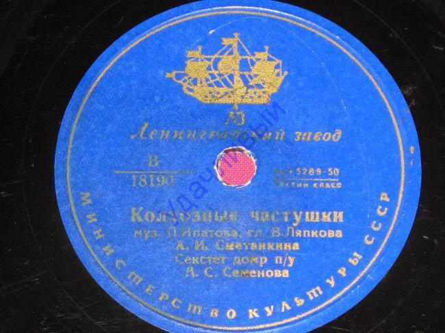 Винил. пластинка 1950 - е г..( 6 )