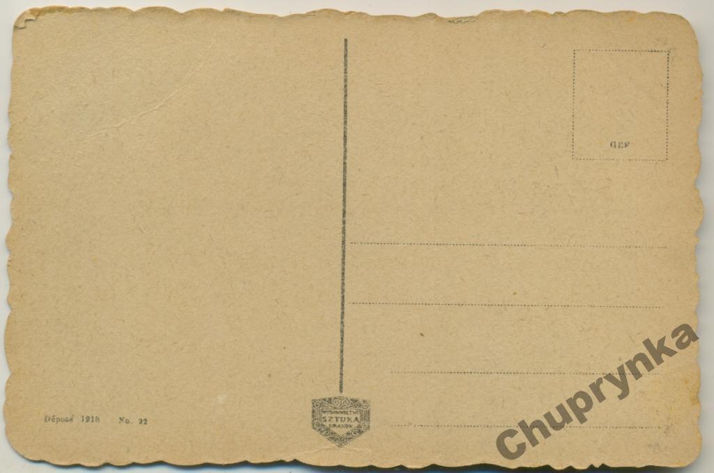 Открытки 1918 года цена