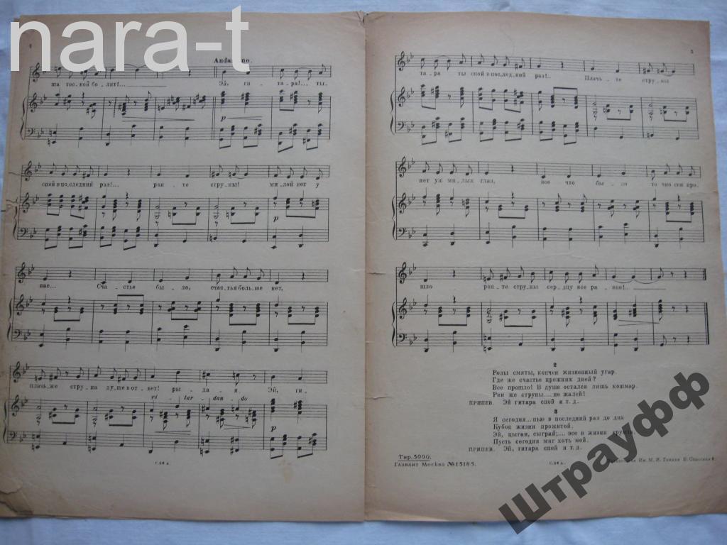 Ноты. К. Милич. Слова и муз. Льва Доризо. Венгерская песня. Эй,гитара! спой в последний раз! 1923 г.