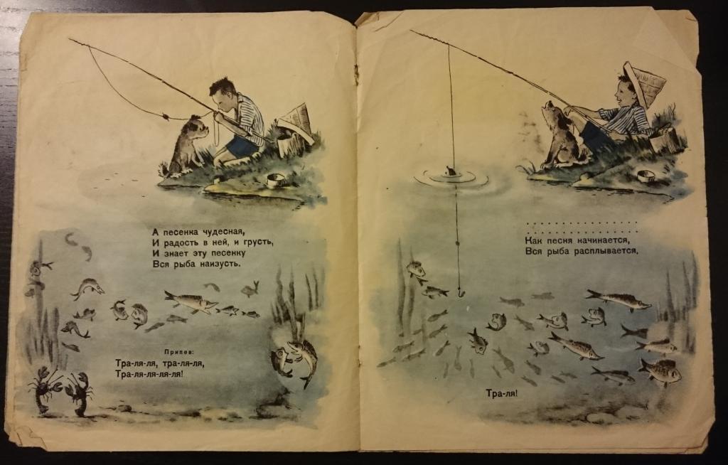 песенка рыбак