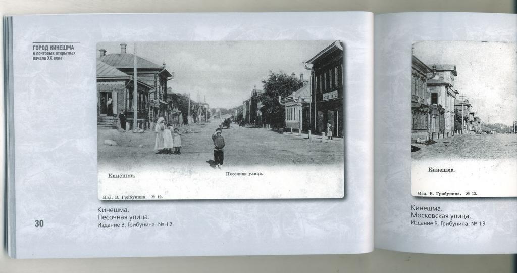 Кинешма открытки, часть открытки