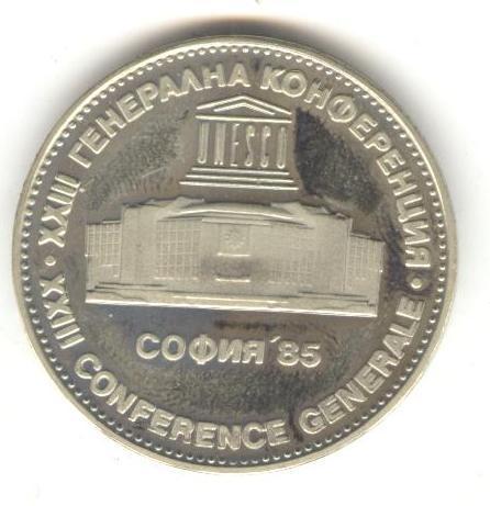 Болгария 5 левов 1985 40 лет ЮНЕСКО София-85 UNC