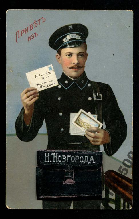 Открыток, открытка привет из нижнего новгорода