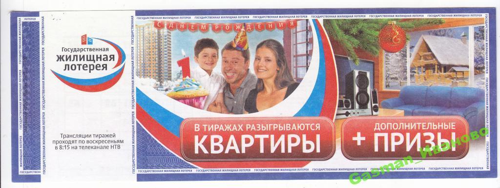 Лотереи Государственный городе