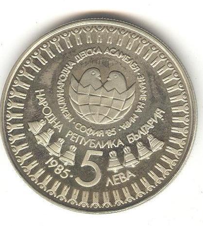 Болгария НРБ 5 левов 1985 3-я Детская Асамблея UNC