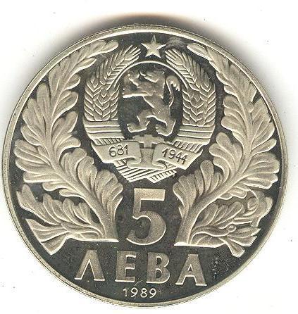 Болгария НРБ 5 левов 1989 Врачанский UNC