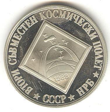 Болгария НРБ 2 лева 1988 Интеркосмос UNС